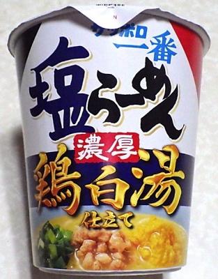 6/24発売 サッポロ一番 塩らーめん 濃厚 鶏白湯仕立て