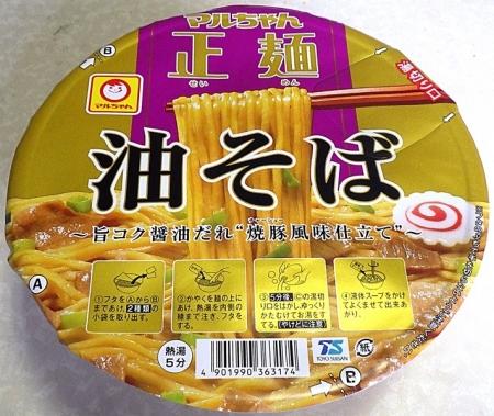 6/17発売 マルちゃん 正麺 カップ 油そば