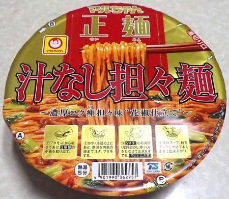 4/1発売 マルちゃん 正麺 カップ 汁なし担々麺