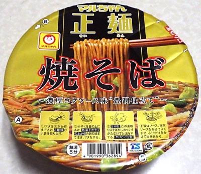 4/1発売 マルちゃん 正麺 カップ 焼そば