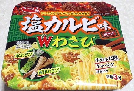 6/24発売 塩カルビ味焼そば Wわさび