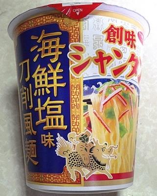 5/27発売 創味シャンタン 海鮮塩味 刀削風麺