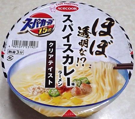 7/29発売 スーパーカップ1.5倍 クリアテイスト ほぼ透明な!?スパイスカレー味ラーメン