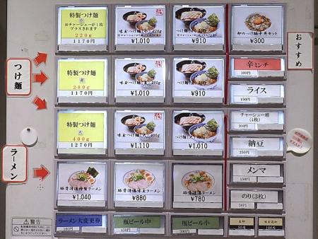 麺屋たけ井 阪急梅田店 券売機(2019年6月)
