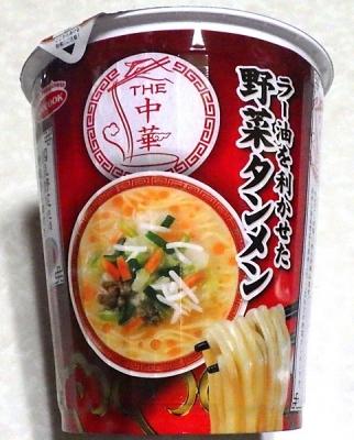 4/1発売 THE中華 ラー油を利かせた野菜タンメン