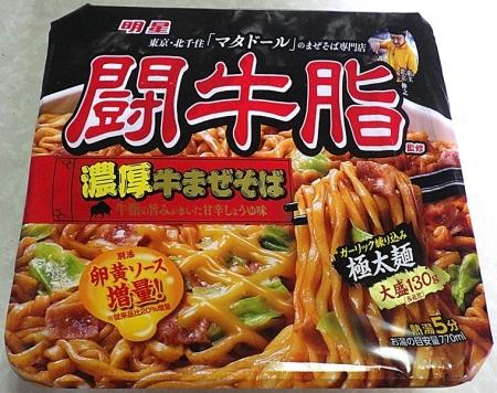 6/3発売 闘牛脂監修 濃厚牛まぜそば 大盛