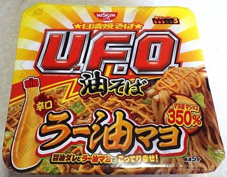 5/20発売 日清焼そば U.F.O. 辛口ラー油マヨ油そば