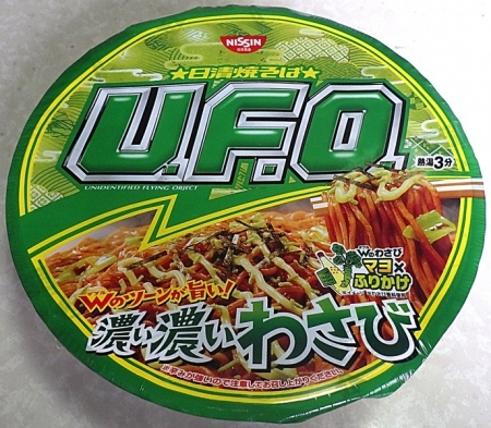6/17発売 日清焼そば U.F.O. 濃い濃いわさび