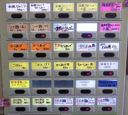 綿麺 券売機(2019年7月)
