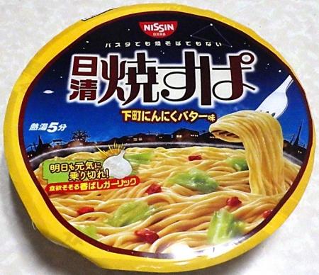 3/18発売 日清焼すぱ 下町にんにくバター味
