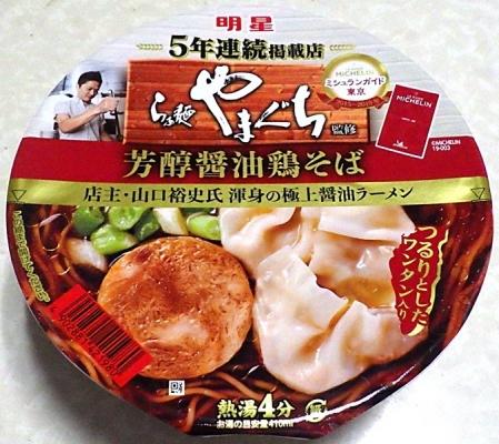 4/8発売 らぁ麺やまぐち監修 芳醇醤油鶏そば(2019年)