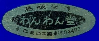 わんわん堂02