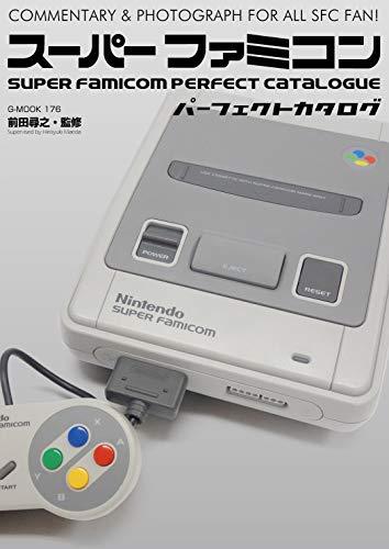 スーパーファミコンパーフェクトカタログ (G-MOOK)