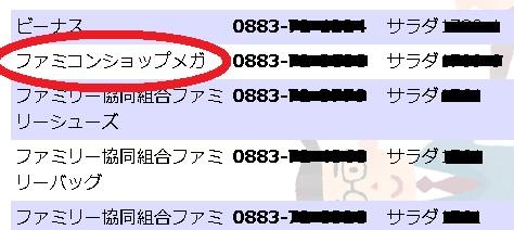 famikonshopumega6.jpg