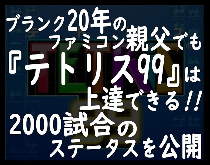 tetorisu99-20007.jpg