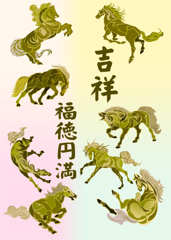 福徳円満 吉祥8健馬 [更新済み]