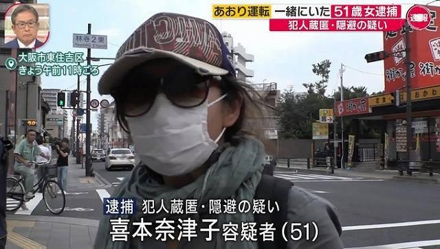 喜本奈津子容疑者 (3)
