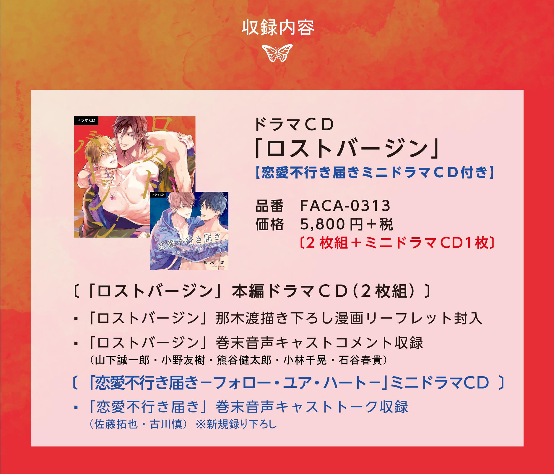 ロストバージン【恋愛不行き届き ミニドラマCD付き】