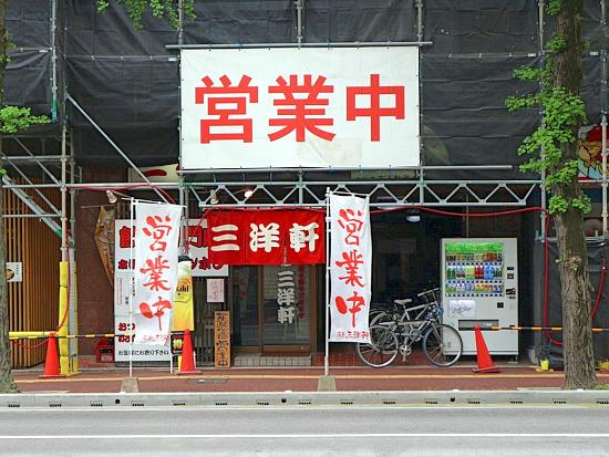 s-三洋外見IMG_6448