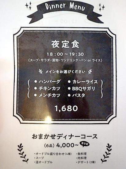 s-トラントメニュー2IMG_6488