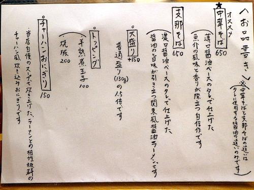sーふくちゃんメニューIMG_7506