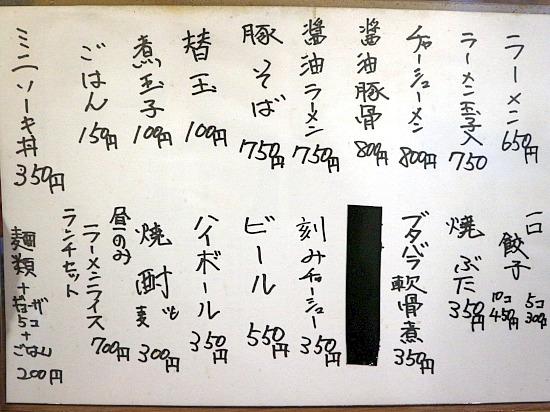 sー游メニュー2IMG_8335