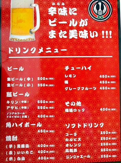 sー鶴メニュー2IMG_9170