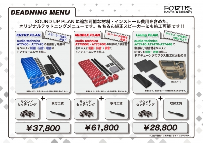 DOOR TUNING MENU_大