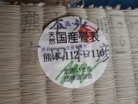熊本産の証明DSCN0245