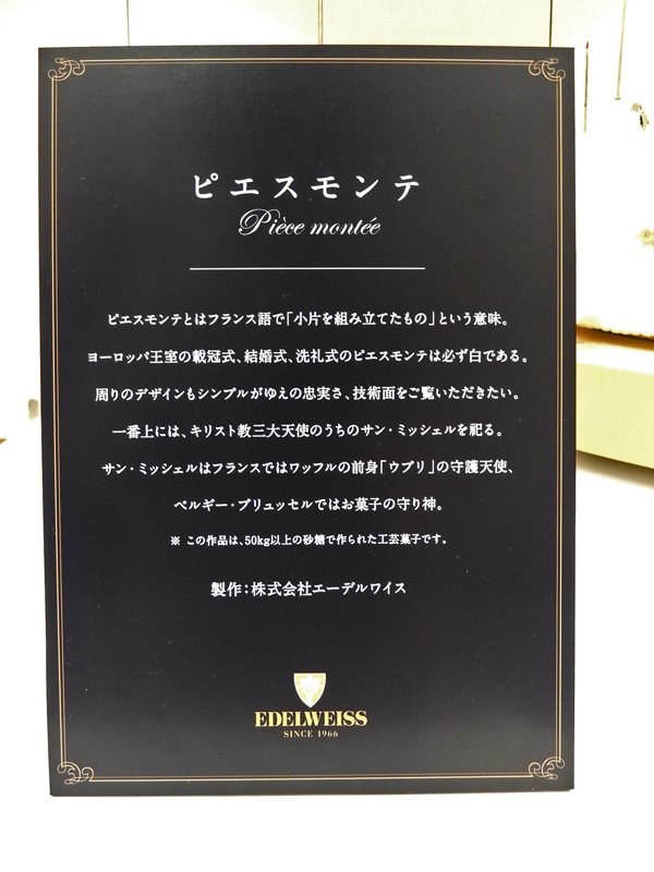 2019 洋菓子フェスタ in Kobe その5
