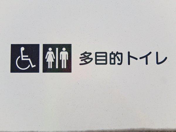 多目的トイレのピクトさんたち