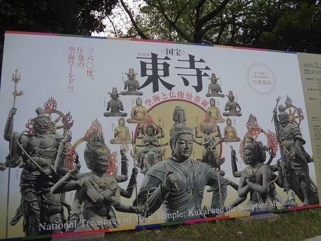 東寺展看板