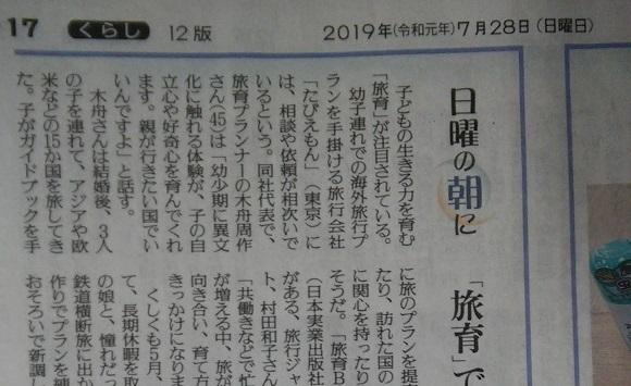yomiuri-shimbun-201907-02.jpg
