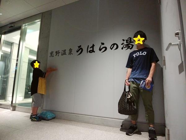 01Uharanosato.jpg