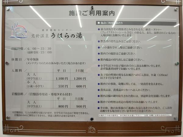 03Uharanosato.jpg