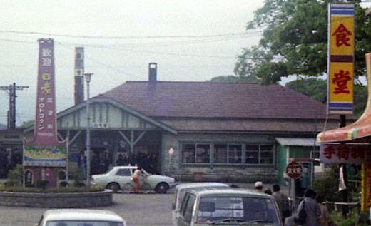 1976北海道修学旅行171-2