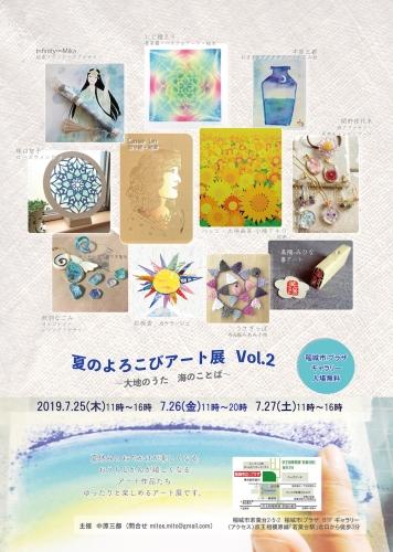 夏のアート展 web