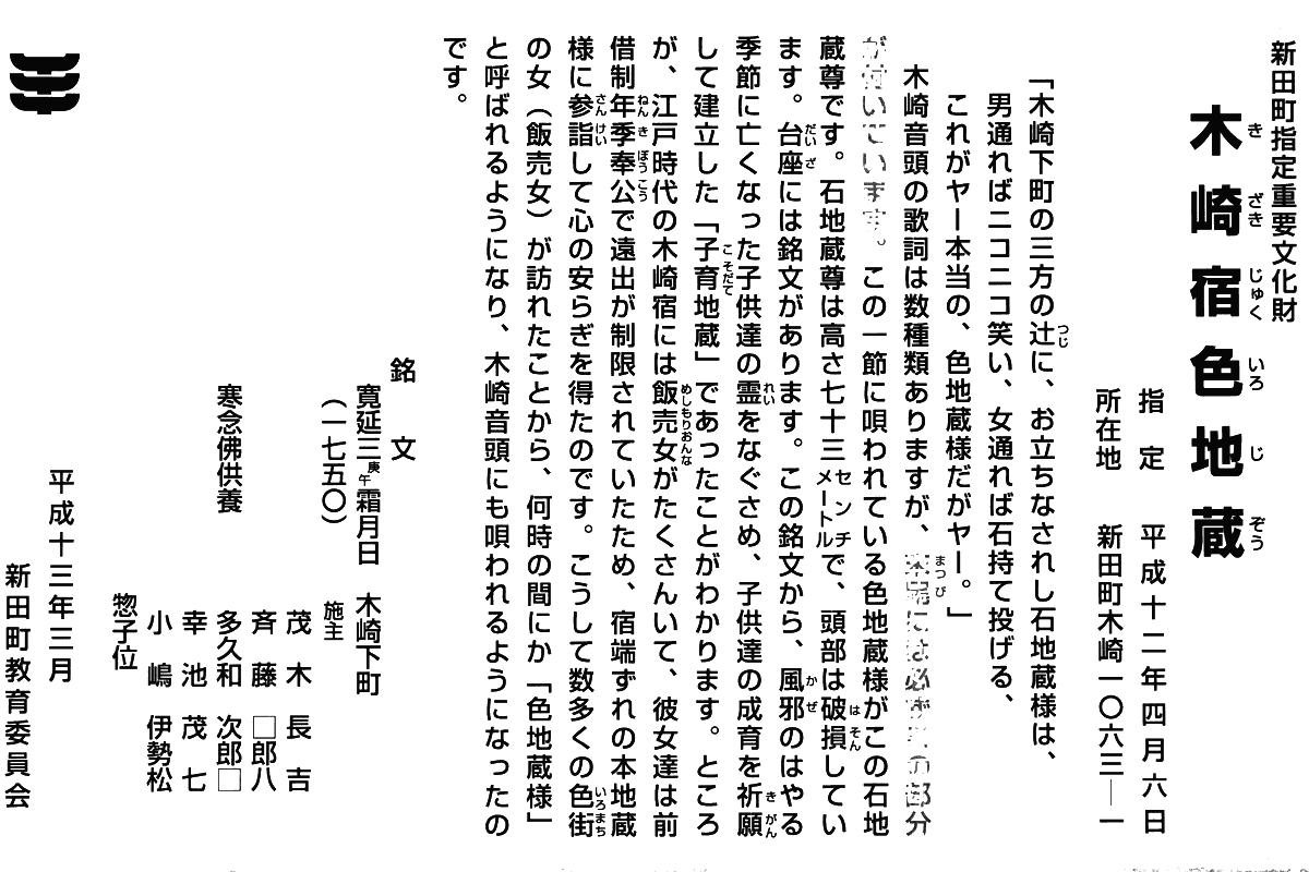 木崎 ニコニコ