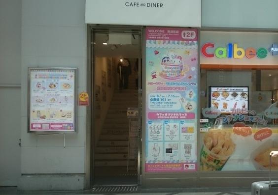 しんちゃんカフェ03 (2)