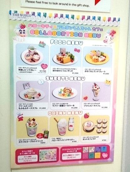 しんちゃんカフェ10