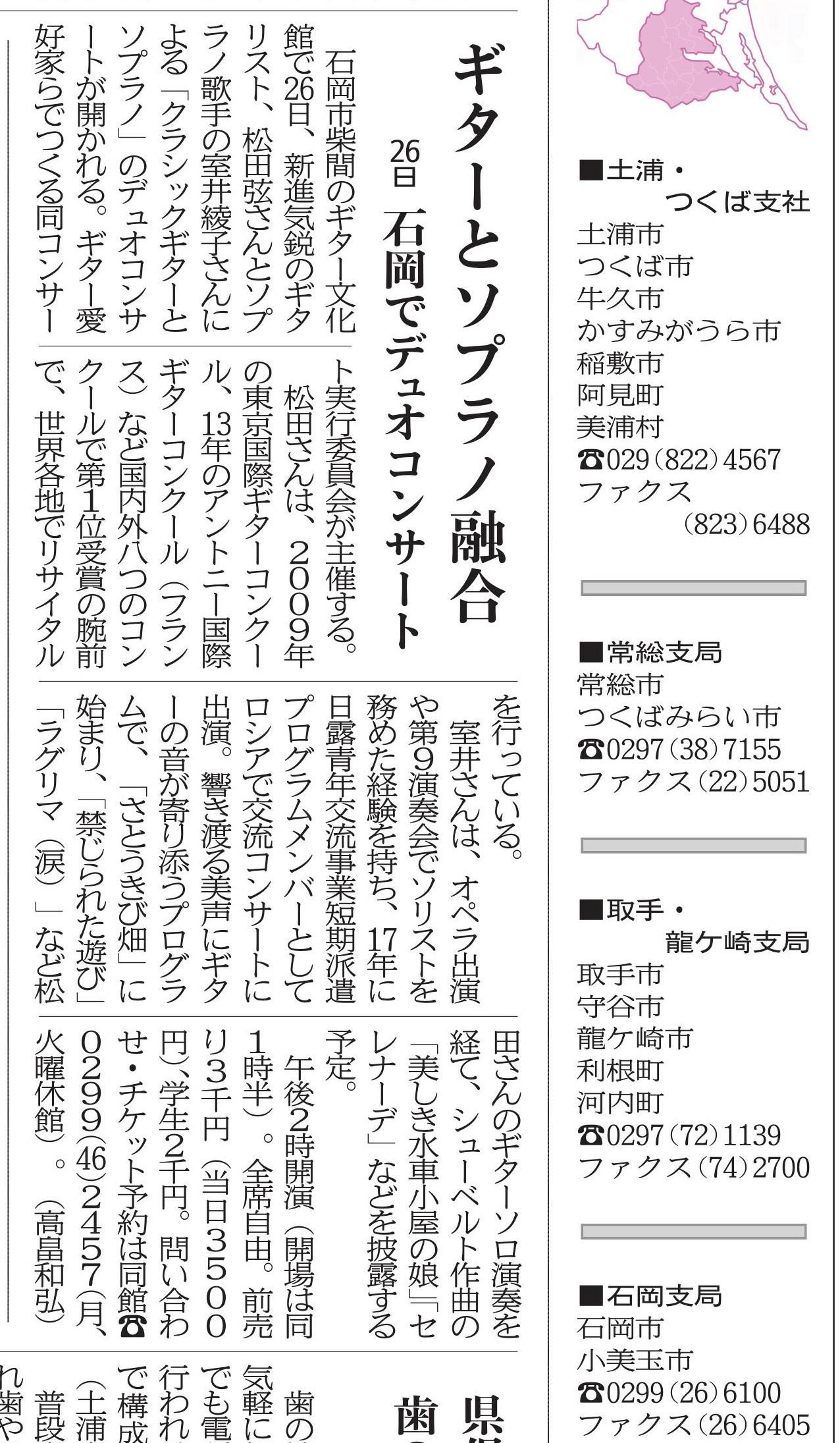 松田&室井記事