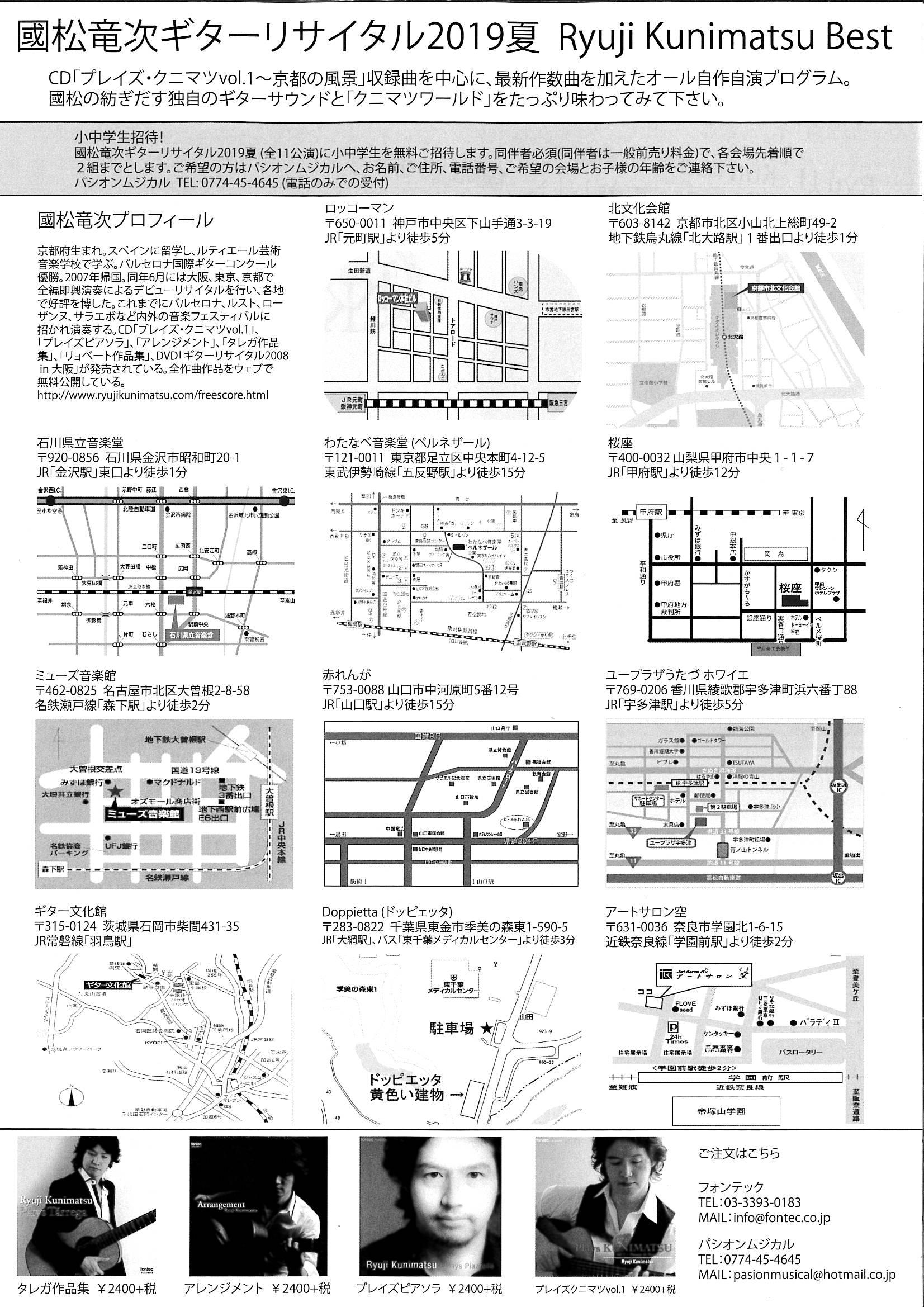 MX-2310F_20190501_181546_002.jpg