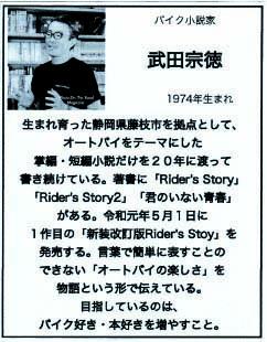 20190525_ridersstory_005.jpg