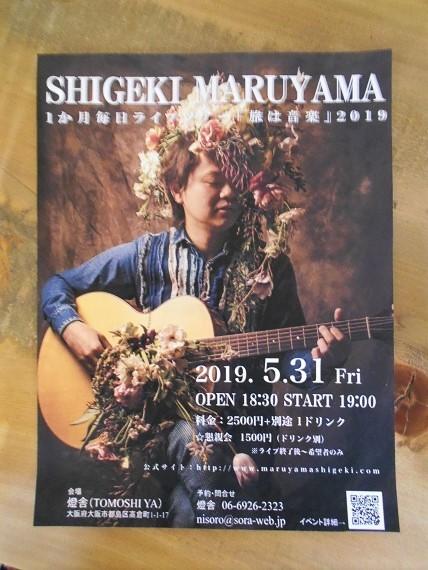 Shigeki Maruyama 2019508