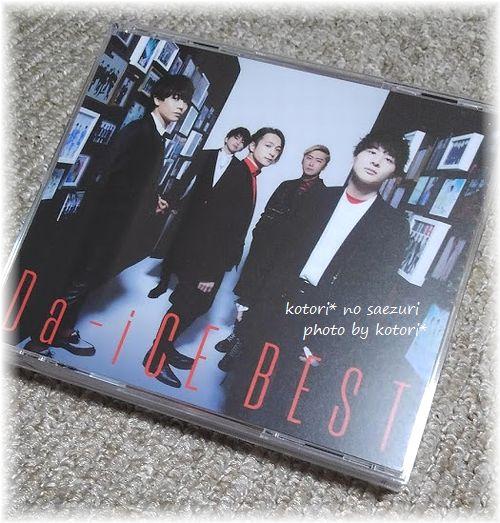 Da-iCE のベストアルバム