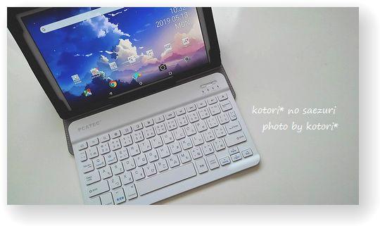 タブレットのキーボード