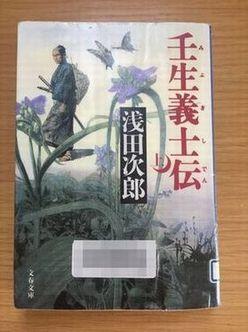 190611壬生義士伝