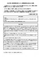 20190320 患者満足度アンケート集計 往療コメント川端鍼灸_page-0001