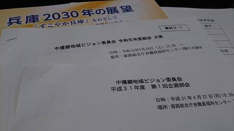平成31年4月22日企画部会
