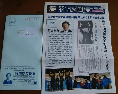 令和元年5月2日竹さん通信